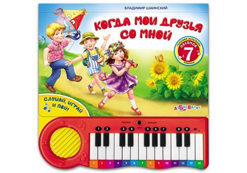 """Книжка-пианино """"Когда мои друзья со мной"""" 1"""