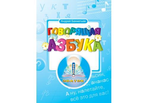 """Книга для ручки ZP-20001 """"Говорящая азбука"""" (А.А. Бахметьев) 1"""