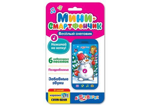 """Мини-смартфончик """"Веселый снеговик"""" 1"""