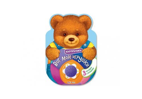 """Карусельки """"Вот мои игрушки"""" (Медвеженок) 1"""