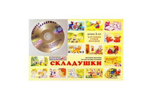 Складушки +CD Методики Воскобовича 1