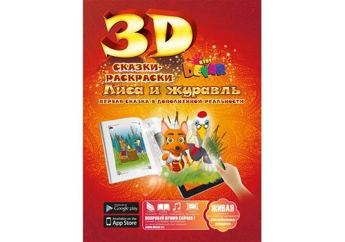 """3D Раскраски. Сказка-раскраска """"Лиса и журавль"""" А4 1"""