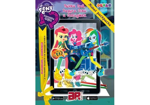 """Живая раскраска """"My Little Pony: Пинки пай, Радуга Дэш и Эпплджек"""" 1"""