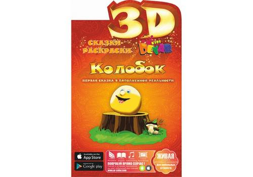 """3D Раскраски. Сказка-раскраска """"Колобок"""" А4 1"""
