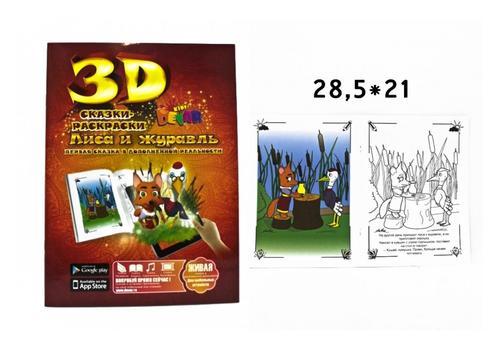 """3D Раскраски. Сказка-раскраска """"Лиса и журавль"""" А4 2"""