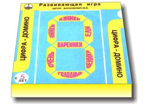 Цифра-Домино Методики Воскобовича 1