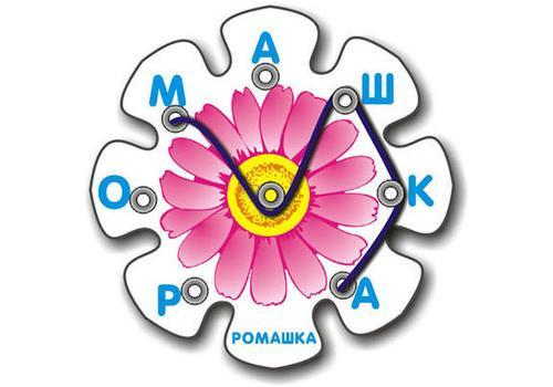 Ромашка Методики Воскобовича 1