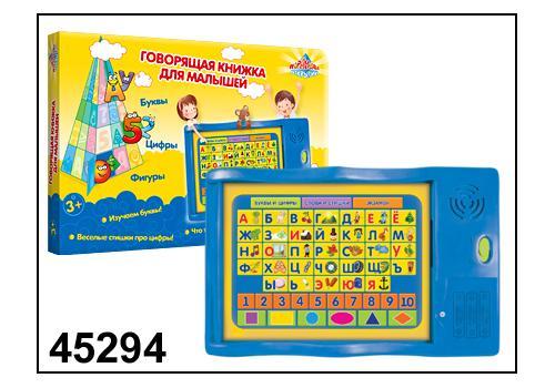 Говорящая книжка для малышей 45294 1