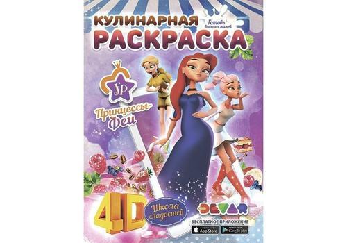 """Кулинарная раскраска """"Феи-Принцессы: Школа сладостей"""" А4, мягкая обложка 1"""