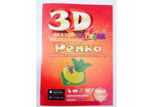 "3D Раскраски. Сказка-раскраска ""Репка"" А4 1"