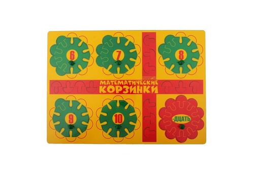 Математические корзинки-10 МАТ-002 1
