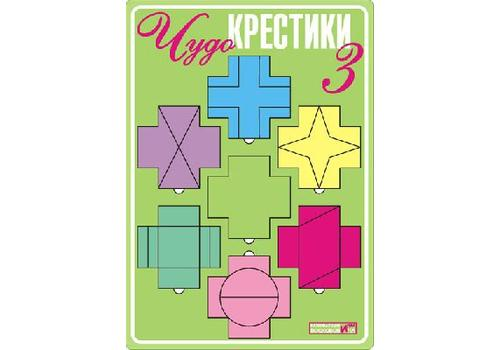 Чудо-крестики 3 1