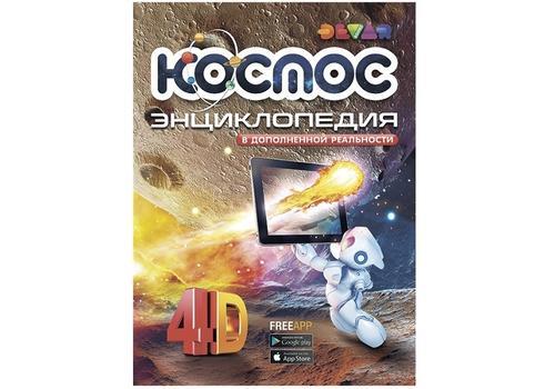 Энциклопедия Космос 4D, А4, твердая обложка 1