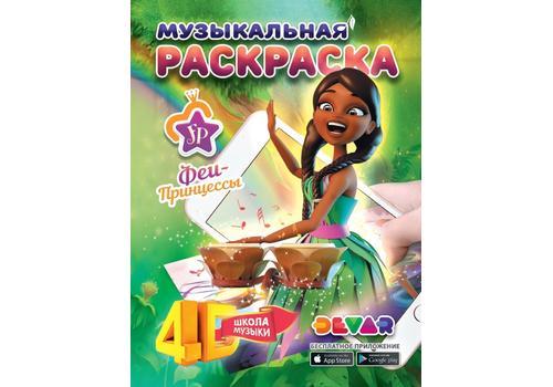 "Музыкальная раскраска ""Феи-Принцессы:Школа музыки"" А4,мягкая обложка 1"