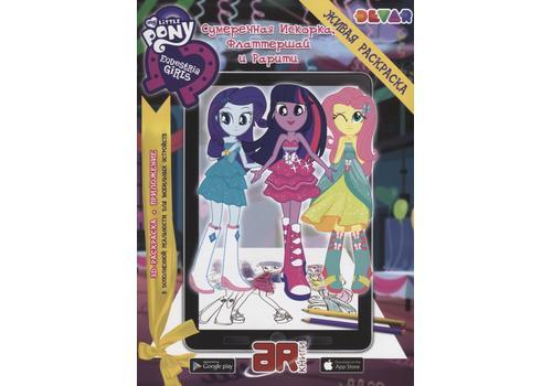 """Живая раскраска """"Мой маленький пони. Девочки из Эквестрии: Сумеречная Искорка, Флаттершай и Рарити"""" 1"""