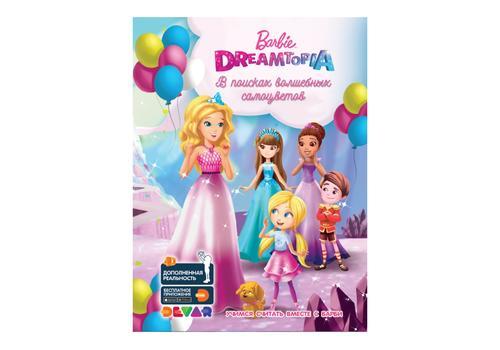 """Живые приключения """"Барби Дримтопия: В поисках волшебных самоцветов"""", А4, мягкая обложка 1"""