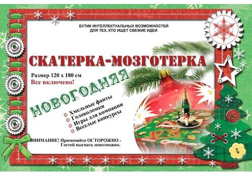 "СкатЁрка-МозготЁрка ""Новогодняя"" 120х180 см 1"