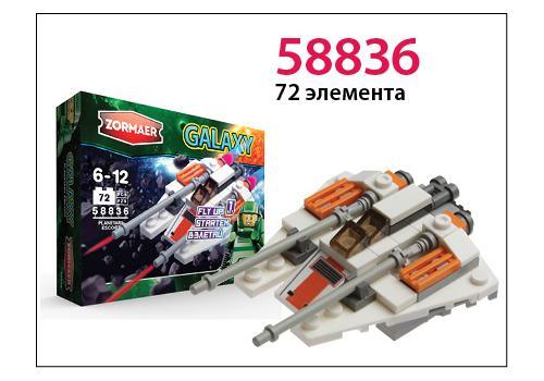 Конструктор ''Планетный конвой'' 72 эл. 58836 1