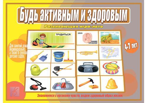 """Методическое пособие. """"Будь активным и здоровым"""" Д-521 1"""